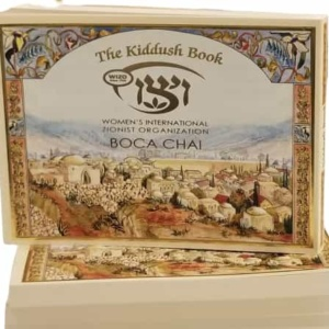 Wizo Kiddush Book