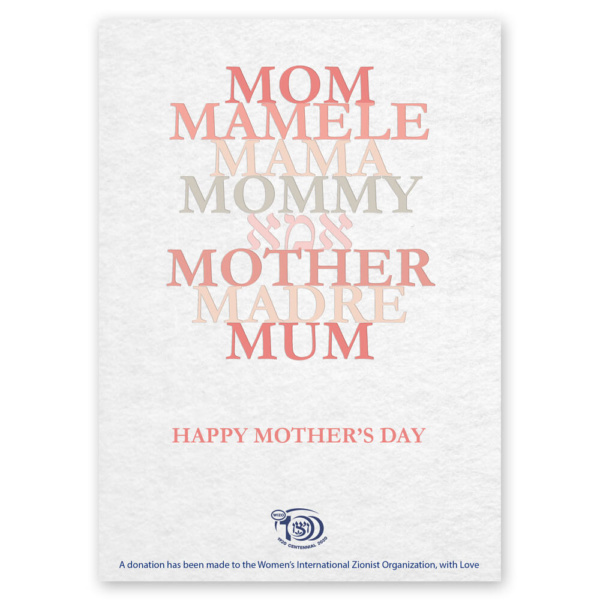 Mother's Day Donation Card No 1